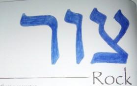 Rock in Hebrew.JPG